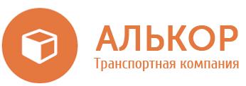 АЛЬКОР Транспортная компания